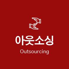 아웃소싱 Outsourcing