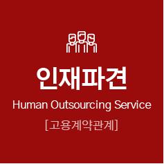 인재파견 Human Outsourcing Service [고용계약관계]
